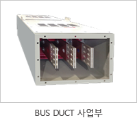 BUS DUCT 사업부